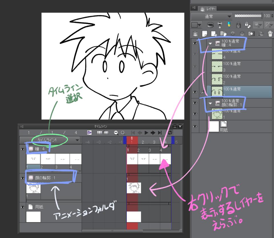 Über Clip Studio Lack Pro Animation - CLIP STUDIO ASK