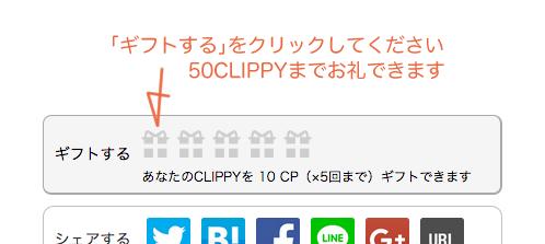 1000 CP get - CLIP STUDIO ASK