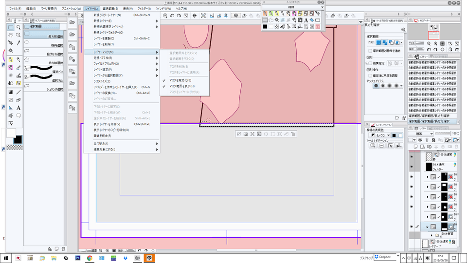 Please tell me how to add mask area of frame mask - CLIP STUDIO ASK