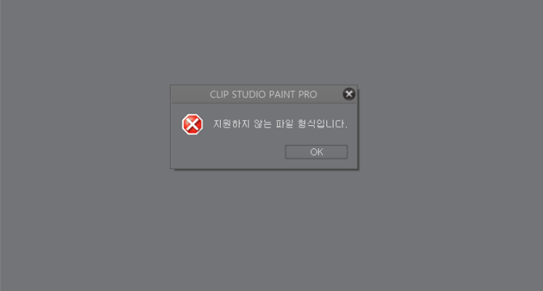 clip studio paint unsupported file format Virtual memory / unsupported file types - CLIP STUDIO ASK