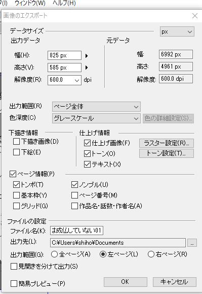 コミックスタジオミニでpsd変換出来ない Clip Studio Ask