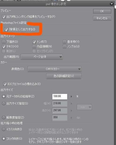Psd変換時 背景として出力 すると黒が透明になります Clip Studio Ask