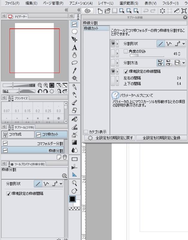 No puedo encontrar la sub-herramienta del marco - CLIP STUDIO ASK
